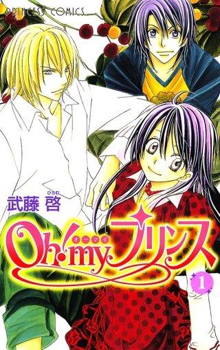 Oh! my プリンス(1)
