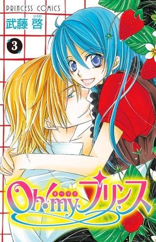 Oh! my プリンス(3)