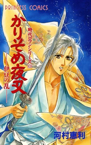 時代ロマンシリーズ 8 かりそめ夜叉 -伊豆の乱-