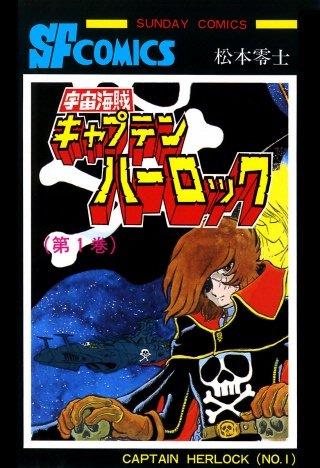 宇宙海賊キャプテンハーロック -電子版-