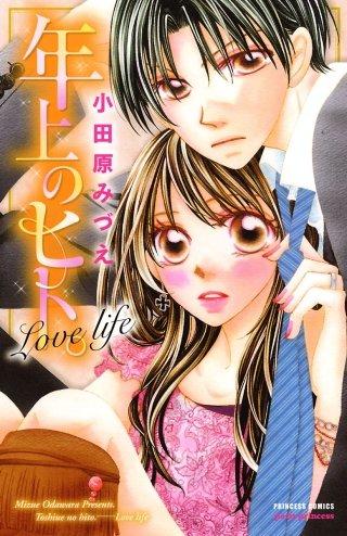 年上のヒト。 Love life(1)
