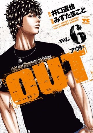 OUT(6)