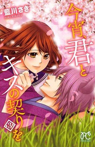 今宵、君とキスの契りを(3)
