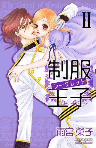 制服王子シークレット(2)