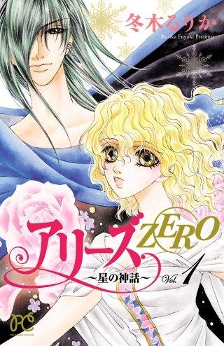 アリーズZERO~星の神話~