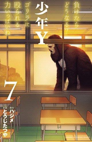 少年Y(7)
