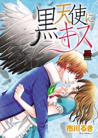 黒天使にキス
