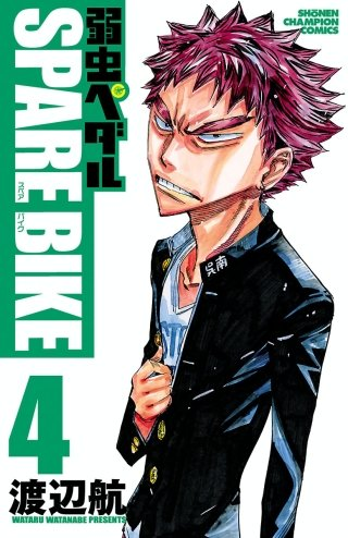 弱虫ペダル SPARE BIKE(4)
