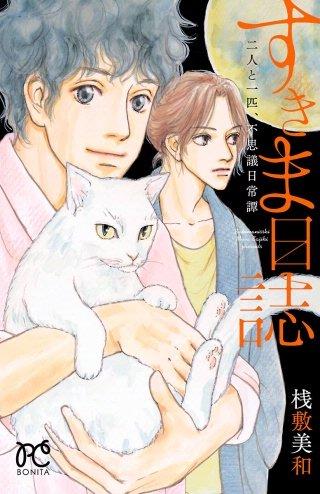 すきま日誌 二人と一匹、不思議日常譚(1)