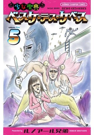 少女聖典 ベスケ・デス・ケベス(5)