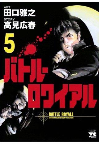 バトル・ロワイアル(5)