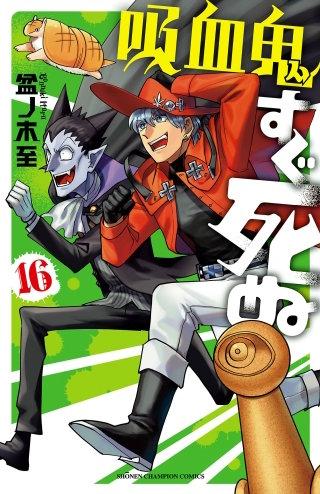 吸血鬼すぐ死ぬ(16)