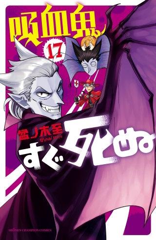 吸血鬼すぐ死ぬ(17)