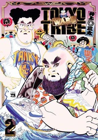 TOKYO TRIBE WARU(2)