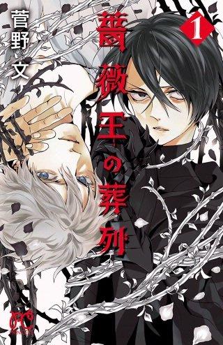 【大増量試し読み版】薔薇王の葬列