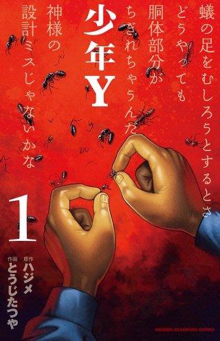 【大増量試し読み版】少年Y