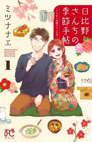 日比野さんちの季節手帖~ワケあり夫婦の十二か月~