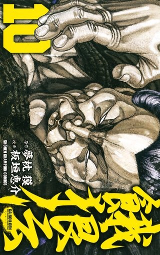 餓狼伝(10)