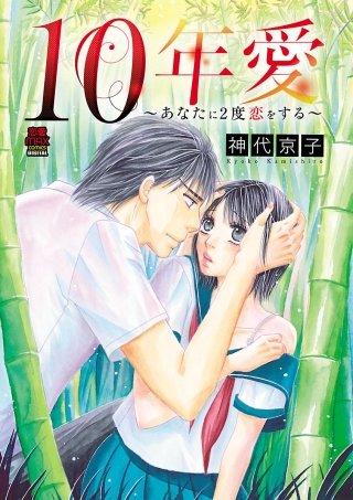 10年愛~あなたに2度恋をする~【電子単行本】(1)