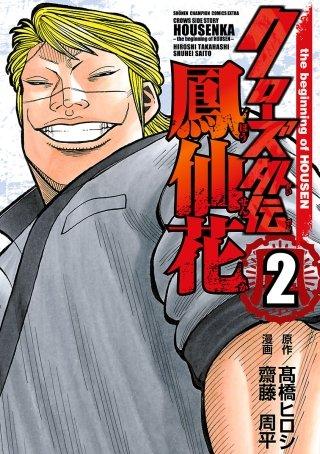 クローズ外伝 鳳仙花 the beginning of HOUSEN(2)