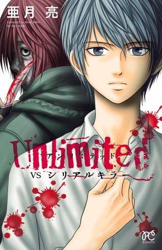 Unlimited VSシリアルキラー