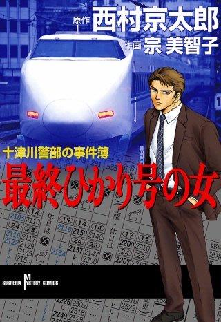 十津川警部の事件簿 最終ひかり号の女(1)