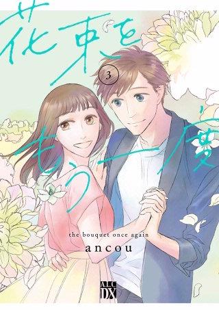 花束をもう一度(3)