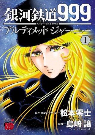 銀河鉄道999 ANOTHER STORY アルティメットジャーニー(1)