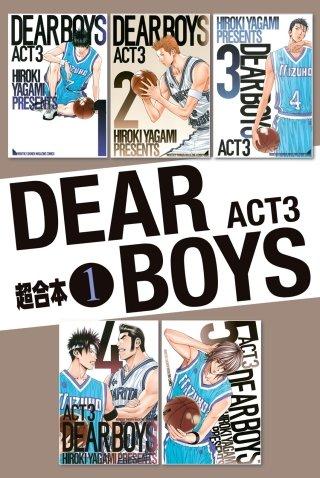 DEAR BOYS ACT3 超合本版