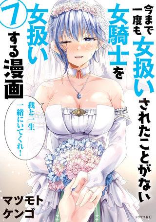今まで一度も女扱いされたことがない女騎士を女扱いする漫画(7)【電子限定 描きおろしペーパー付き】