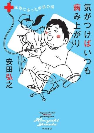 気がつけばいつも病み上がり 本当にあった安田の話(1)