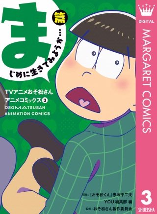TVアニメおそ松さんアニメコミックス 3 まじめに生きてみようか…篇