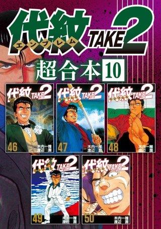 代紋TAKE2 超合本版(10)