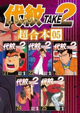 代紋TAKE2 超合本版(5)