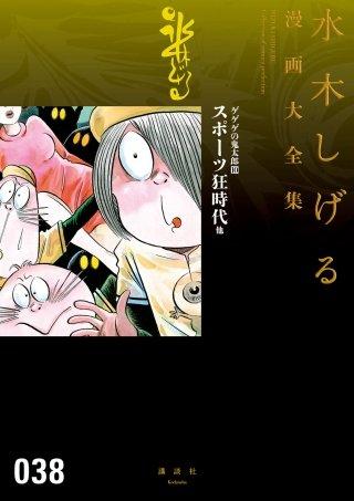 ゲゲゲの鬼太郎 水木しげる漫画大全集(10)スポーツ狂時代 他(1)