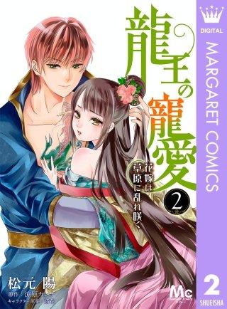 龍王の寵愛 花嫁は草原に乱れ咲く(2)