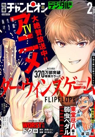 別冊少年チャンピオン2020年02月号