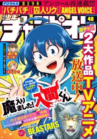 週刊少年チャンピオン2019年48号