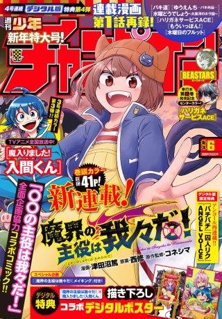 週刊少年チャンピオン2020年06号