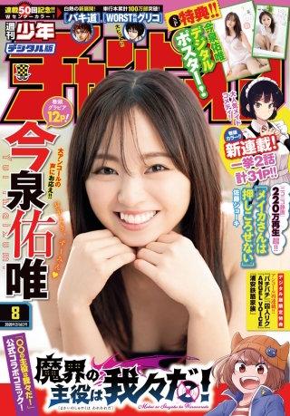 週刊少年チャンピオン2020年08号