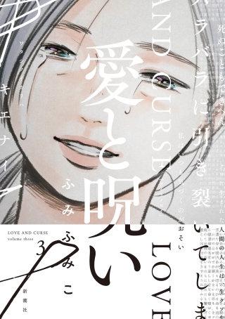 愛と呪い(3)