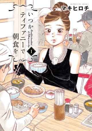 いつかティファニーで朝食を(1)