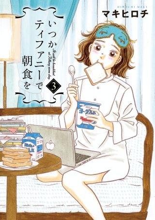 いつかティファニーで朝食を(3)