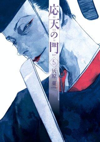 応天の門(5)