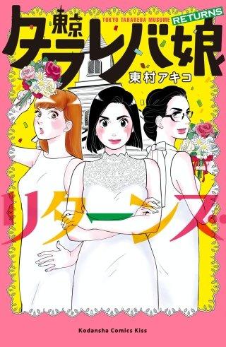 東京タラレバ娘 リターンズ