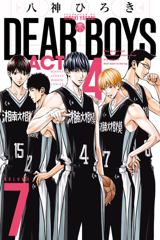 DEAR BOYS ACT 4(7)