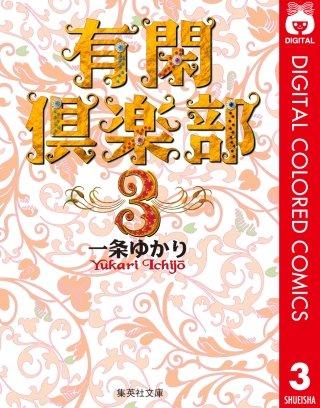 有閑倶楽部 カラー版(3)