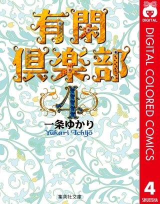 有閑倶楽部 カラー版(4)