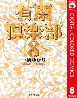 有閑倶楽部 カラー版(8)