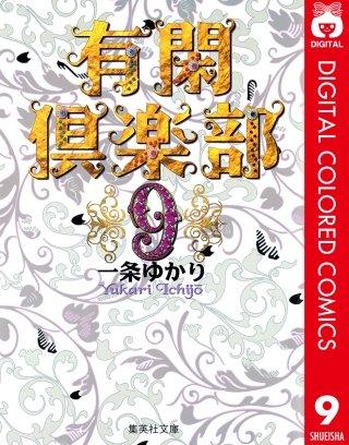 有閑倶楽部 カラー版(9)